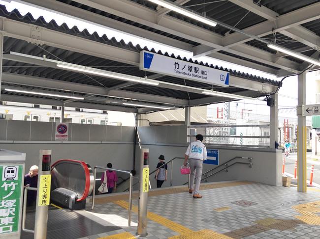 竹ノ塚の東口