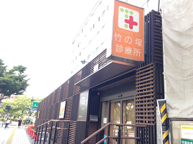竹ノ塚の診療所