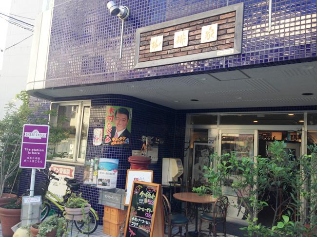 喫茶店があったよ