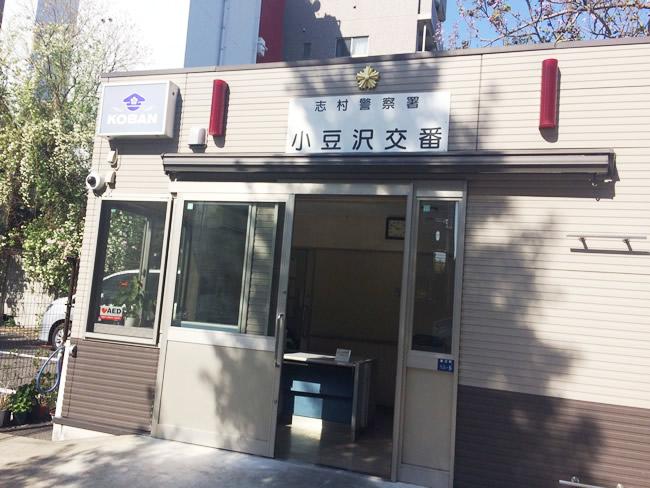 小豆沢交番