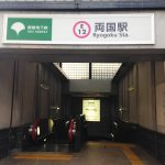 大江戸線の両国駅についたよ