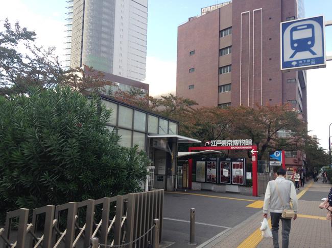 江戸東京博物館の看板