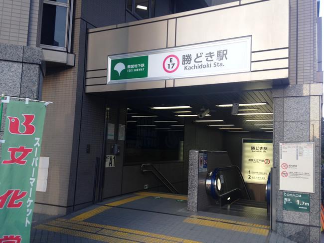 勝どき駅ついた~!