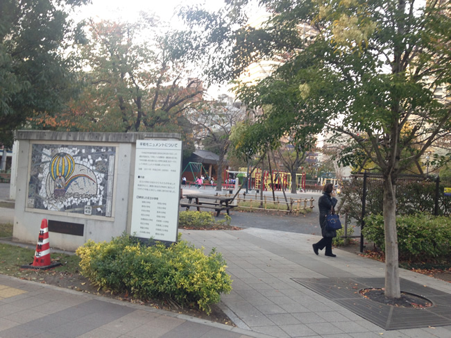勝どきにある公園