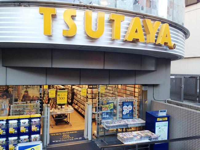 TSUTAYA店