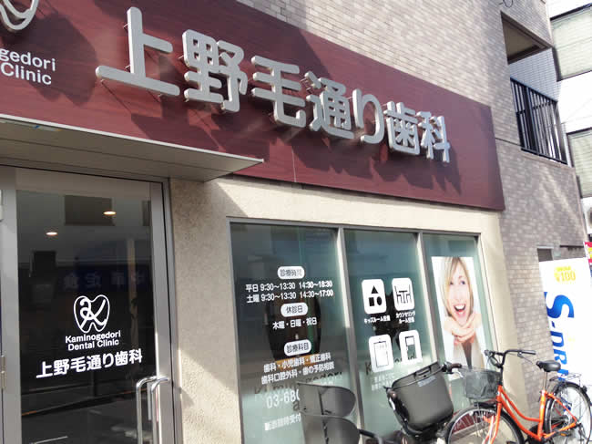 上野毛通りにある歯医者さん