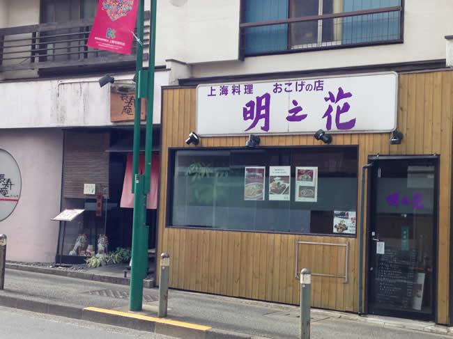 上海料理屋