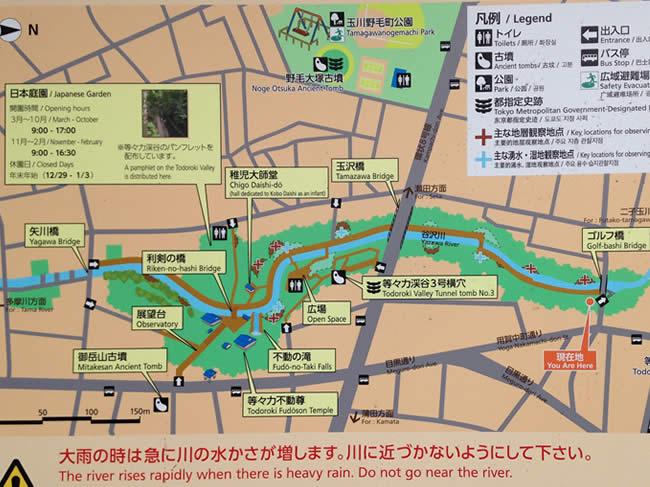等々力渓谷の地図