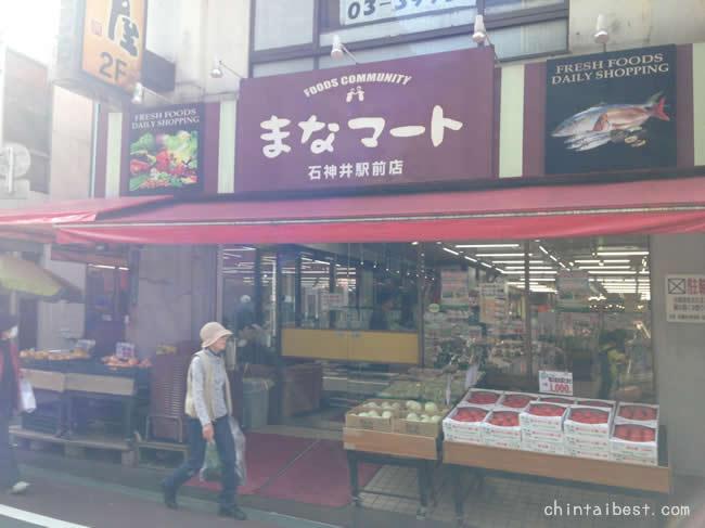 まなマート石神井駅前店