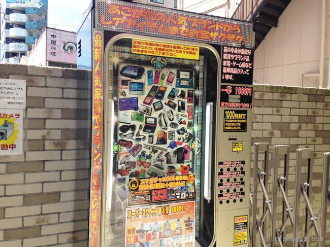 謎の1,000円ガチャ