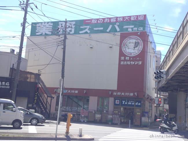 業務スーパー亀有店