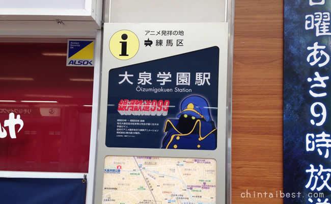 大泉学園駅の銀河鉄道999
