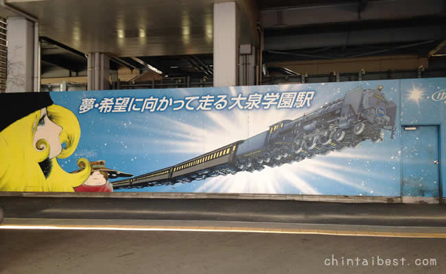 駅の北口にある銀河鉄道の壁画