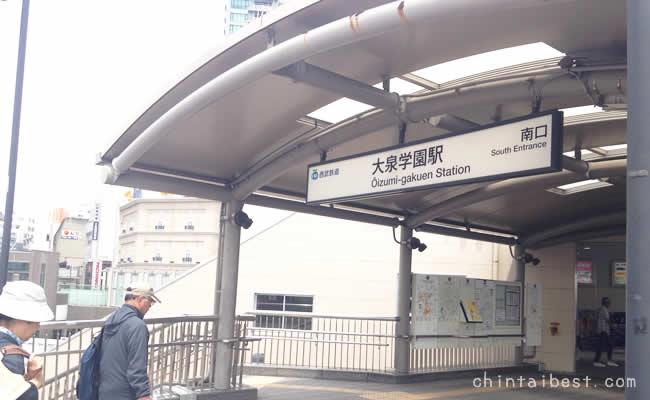 大泉学園駅の南口