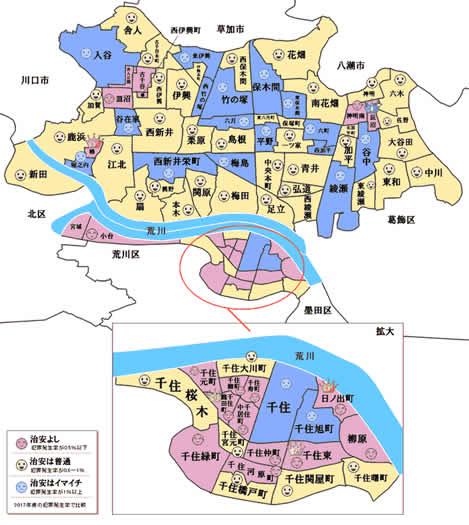 足立区の治安マップ