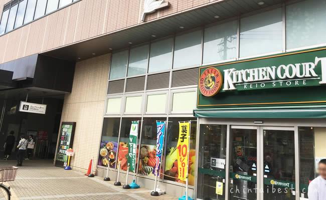 永福町のキッチンコート
