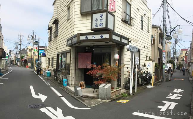 永福町のお店