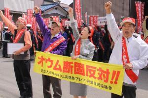 オウム反対のデモ
