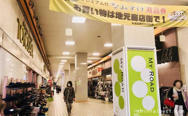 西荻窪駅高架下の商店街西荻「マイロード