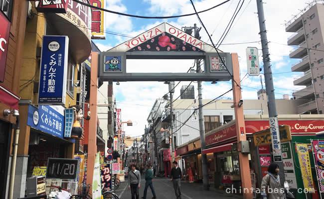 遊座大山商店街の入り口