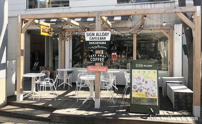 駅からすぐのカフェ。オムライスが美味しいです。