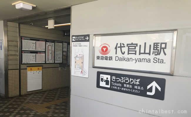 代官山駅の北口です。