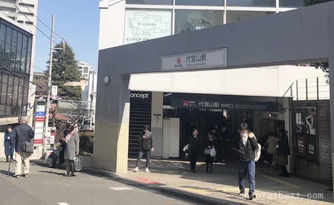 代官山駅の中央口。オシャレなお店がすぐあります