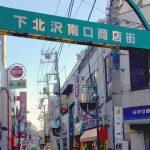 下北沢の商店街