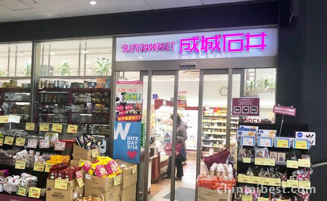 高級スーパー成城石井もあります