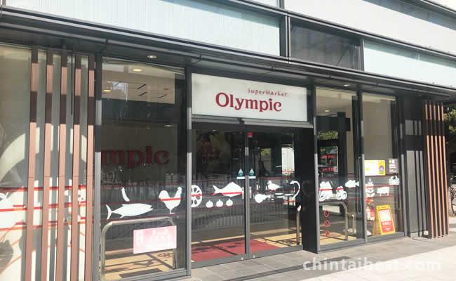 ここら辺では貴重な大型スー パーオリンピックも