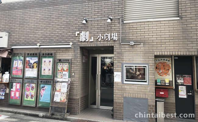 演劇の街らしく小劇場もたくさんあります。