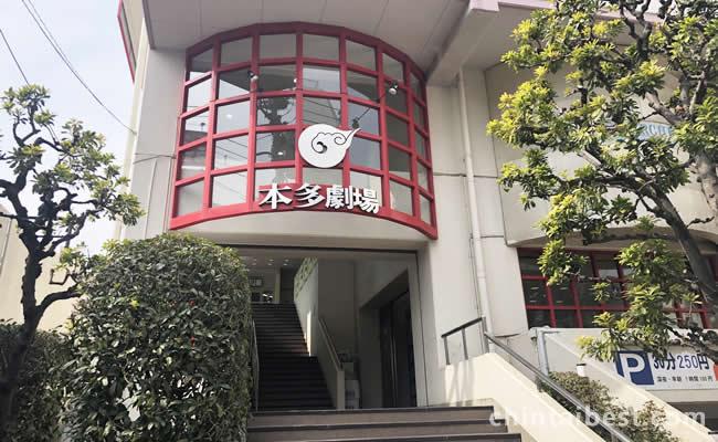 シモキタの有名な本多劇場です。