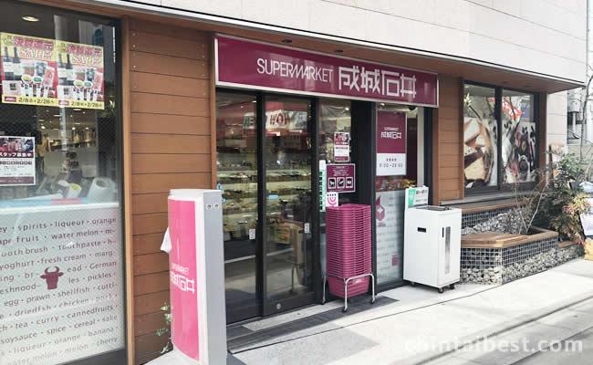 高級スーパーの成城石井もあ ります。