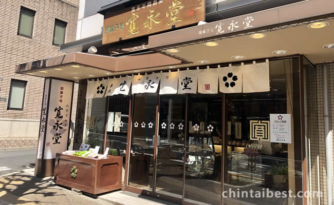 老舗の和菓子屋さんもあります。