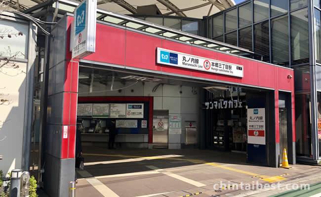 東京メトロ本郷三丁目駅1番出口です。