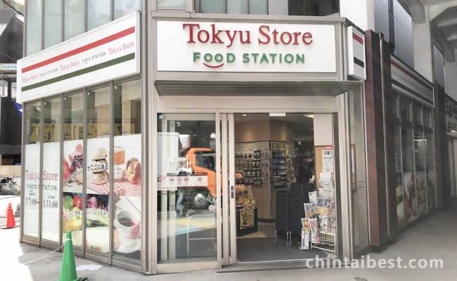 駅下に東急ストアがあって便利です。