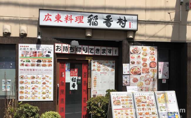 人気の中華料理屋です。