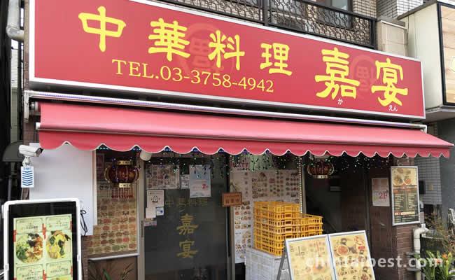 人気の中華料理店もあります。