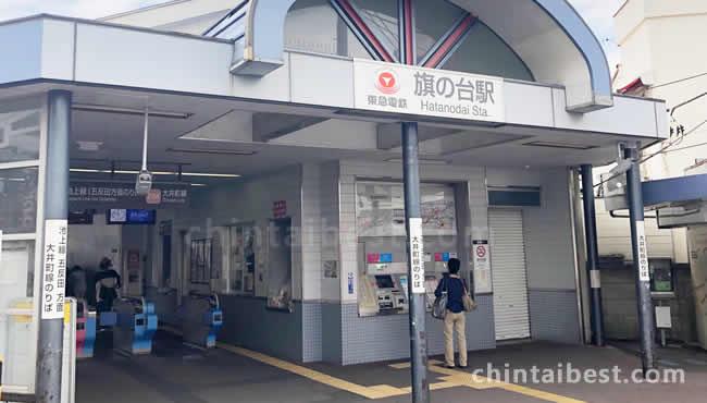 旗の台駅の東口です。