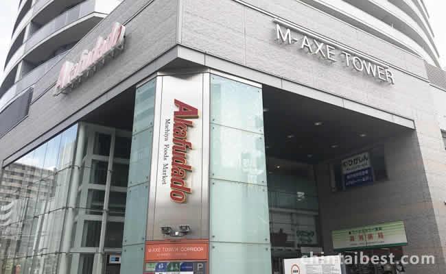 スーパー赤札堂などが入った複合施設があります。