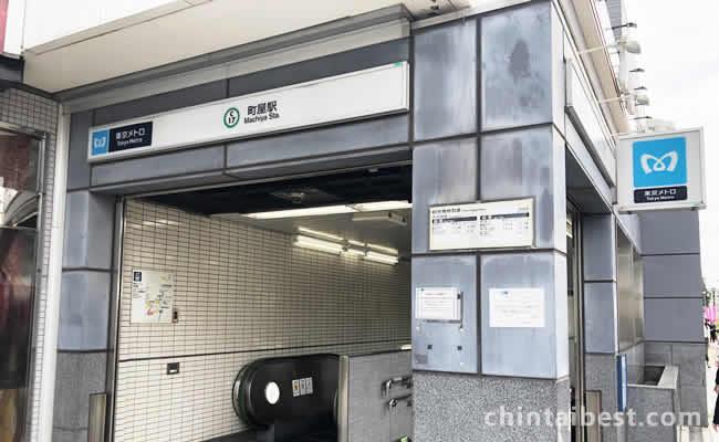 東京メトロの町屋駅