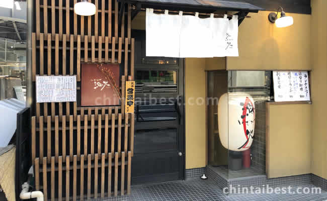 雰囲気の良い和食屋さん