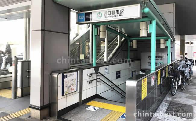 東京メトロの西日暮里駅