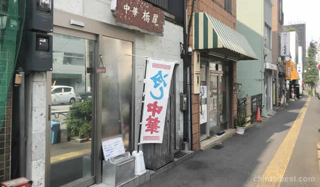 中華料理屋もあります。