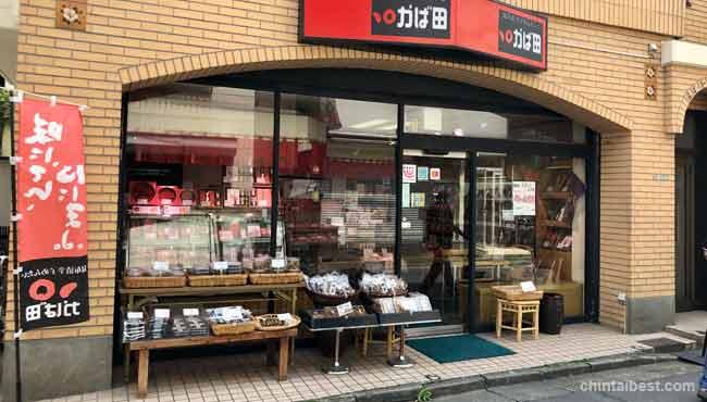 福岡にある老舗の辛子めんたい「かば田」