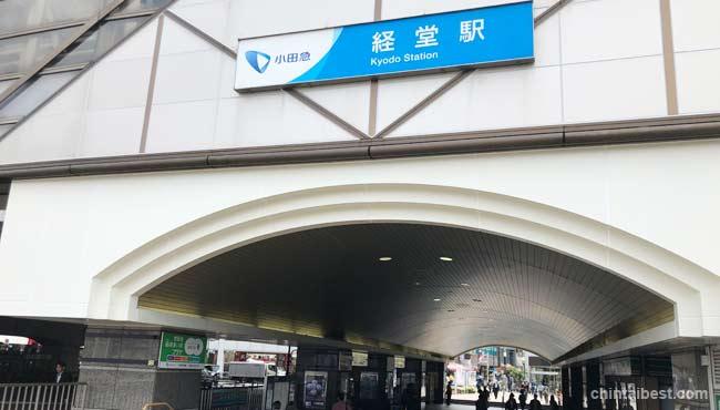 経堂駅北口です