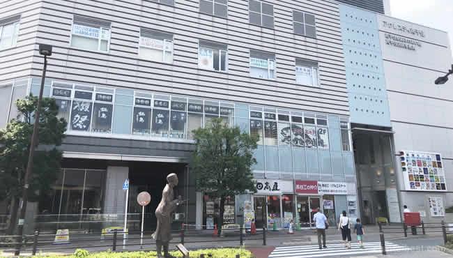 駅前のビルには区民事務所や医療モールがあります