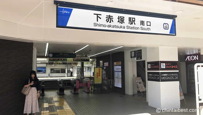 下赤塚駅の南口