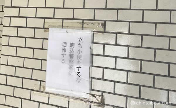 本駒込にあった立ちション禁止の貼り紙