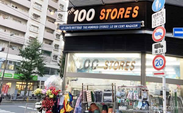 本駒込にある100円ショップ